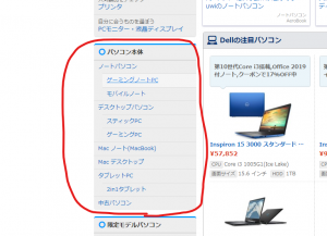 初心者がネットでパソコンを安く買う方法【おすすめのスペックも紹介】