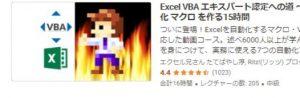 【udemy】Excel VBAエキスパート講座