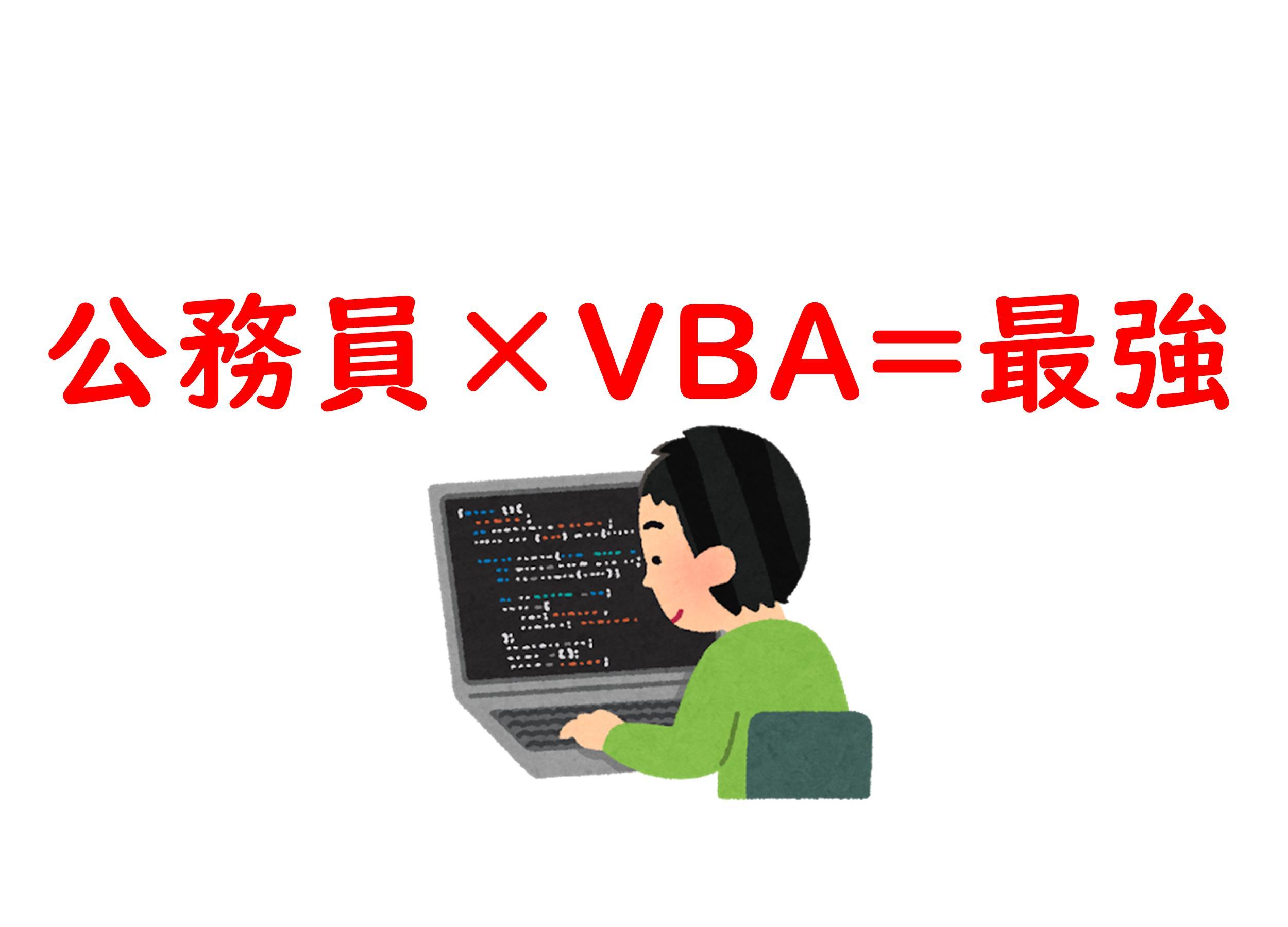 公務員オススメのプログラミングはVBA